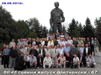 Обща снимка на участниците в срещата от всички специалности.