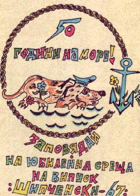 Рисунка: Христо Б. ДИМИТРОВ (Чони)