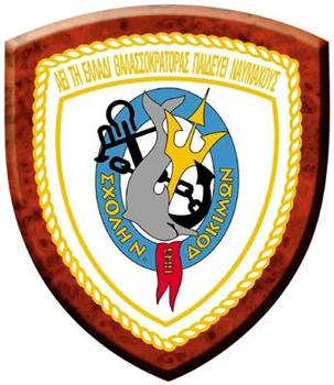 """Знакът на Военноморската академия """"Докимон"""" в Пирея, Гърция"""